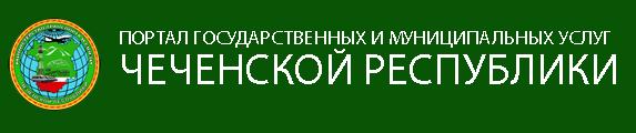 Портал государственных и муниципальных услуг ЧР