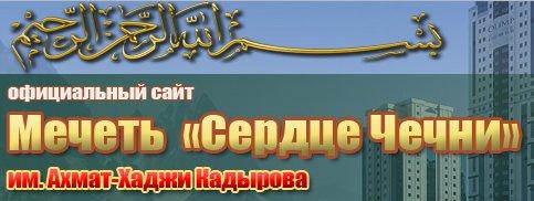 Сайт Мечети